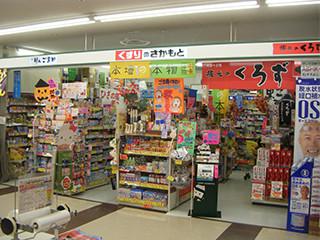 鹿児島_くすりのさかもと和田店
