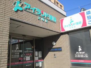 福島_アイランド薬局大町店