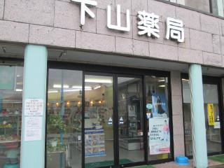 秋田_下山薬局