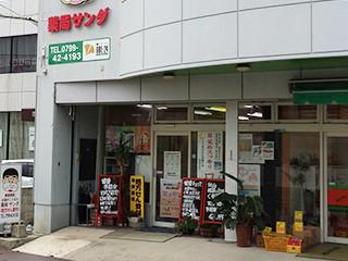 兵庫_サンダファーマシー