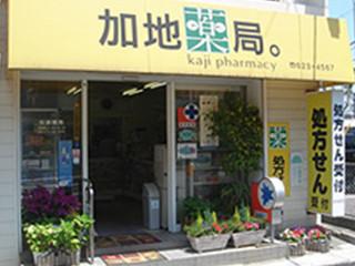 徳島_加地薬局