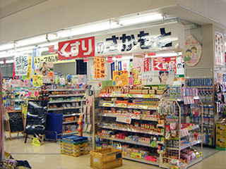 鹿児島_くすりのさかもと桜ヶ丘店