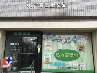 新潟_保険薬局㈱新潟富士薬品