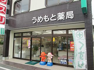 宮城_うめもと薬局