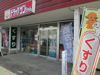 福島_ドラッグサンちゃん