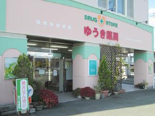山形_ゆうき薬局