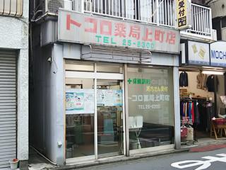 神奈川_トコロ薬局