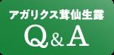 banner_agarikusu_o