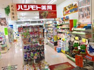 岐阜県 ハシモト薬局 駅前店