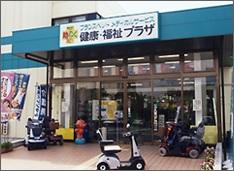 大阪府 すけさんたくさん健康福祉プラザ
