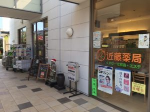 岐阜県 近藤薬局