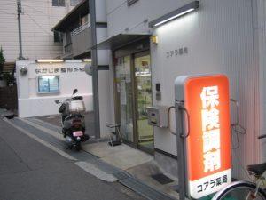 大阪府 コアラ薬局 高槻店