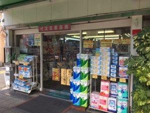 大阪府 イズミ薬品