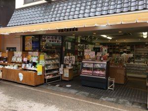 岐阜県 小島大黒堂薬局
